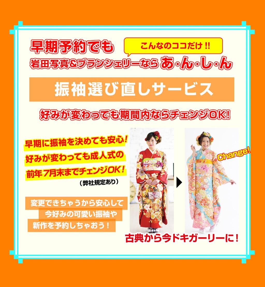 岩田写真館ロゴ