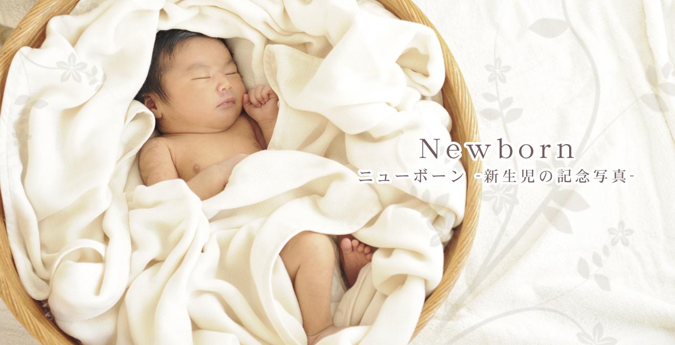 Newborn ニューボーン新生児の記念写真