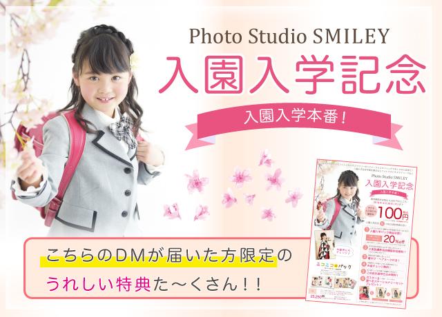入園入学記念キャンペーン