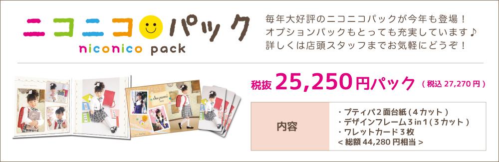 入園入学記念キャンペーンニコニコパック登場
