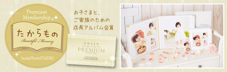 Premium Membership たからもの Beautiful Memory IwataPhotoSTUDIO お子さまと、ご家族のための成長アルバム会員 たからもの PREMIUM IWATA PHOTO STUDIO ANNIVERSARY