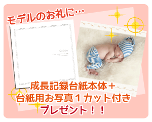 モデルのお礼に成長記録台紙本体+台紙用お写真1カットプレゼント!!