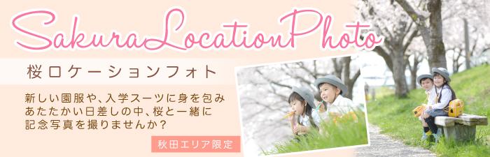 フォトスタジオスマイリーが送る、春の限定新メニュー♪桜が咲く時期に屋外で行うロケーション撮影になります!新しい園服や入学スーツに身をつつみ、あたたかい日差しの中、桜と一緒に記念写真を撮りませんか?