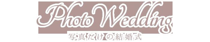 ttl_wedding