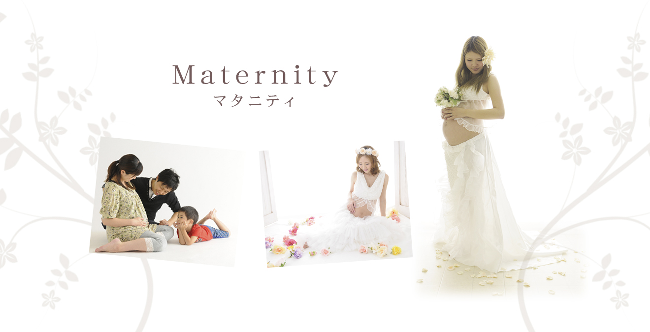 Maternity マタニティ