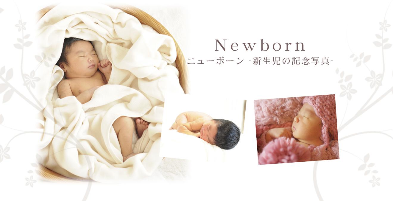 Newborn ニューボーン 新生児の記念写真