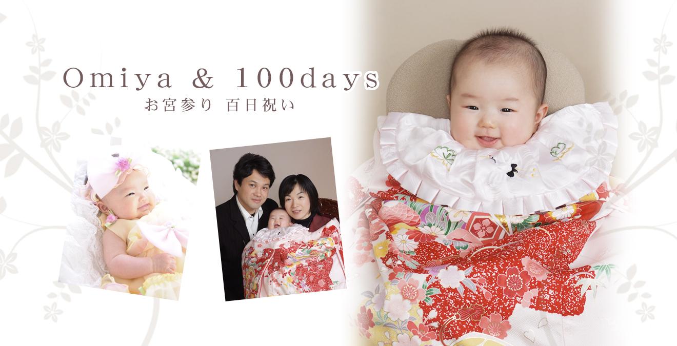 Omiya&100days お宮参り 百日祝い