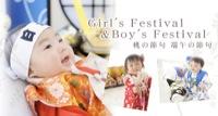 Girl's Festival & Boy's Festival 桃の節句 端午の節句
