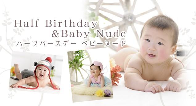 Half Birthday & Baby Nude ハーフバースデー ベビーヌード
