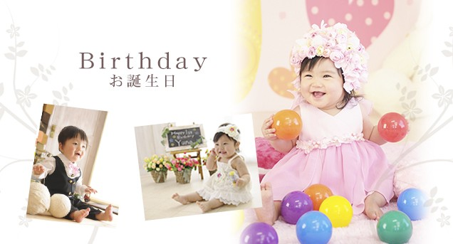 Birthday お誕生日