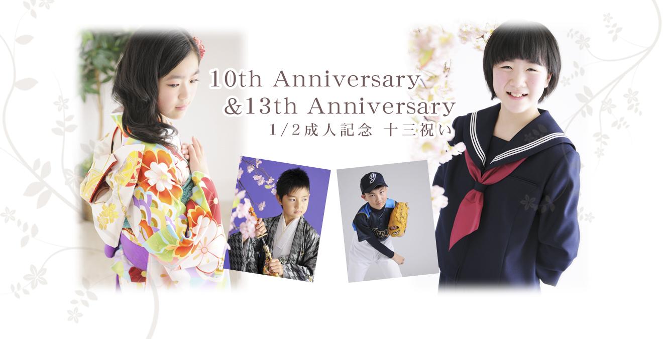 10th Anniversary & 13th Anniversary 1/2成人記念 十三祝い