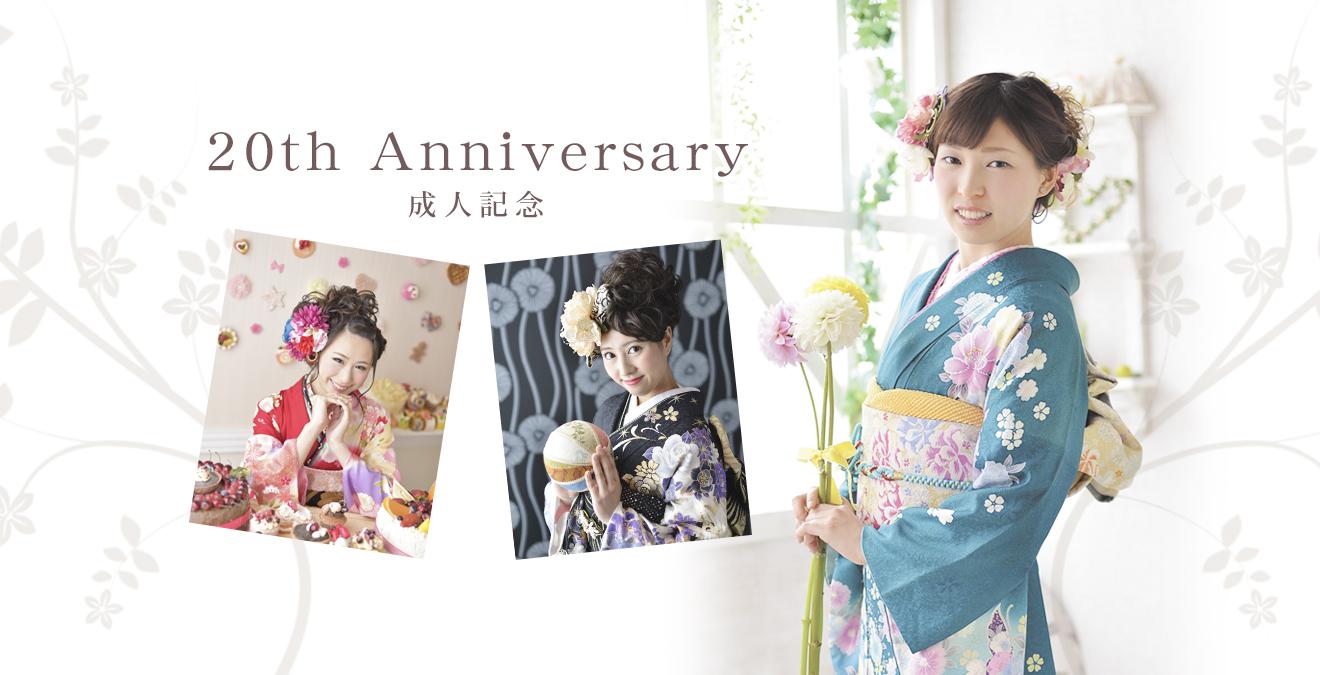 20th Anniversary 成人記念