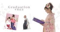 Graduation 卒業記念