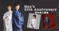 Man's 20th Anniv 男の成人式