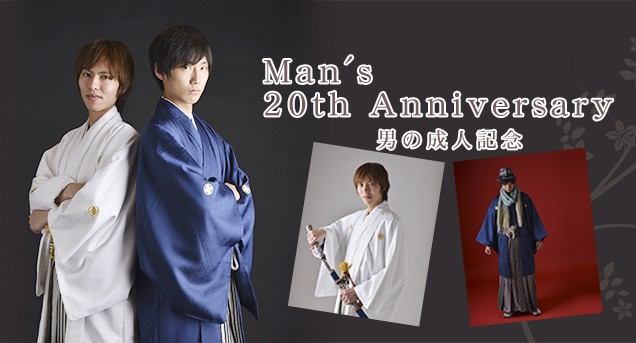 Man's 20th Anniversary 男の成人記念