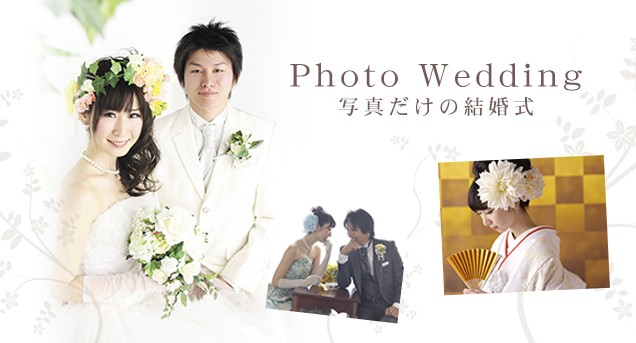 Photo Wedding 写真だけの結婚式