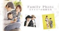 スマイリーの家族写真
