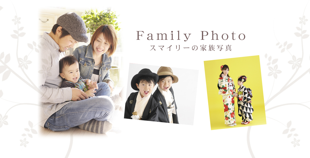 Family Photo スマイリーの家族写真