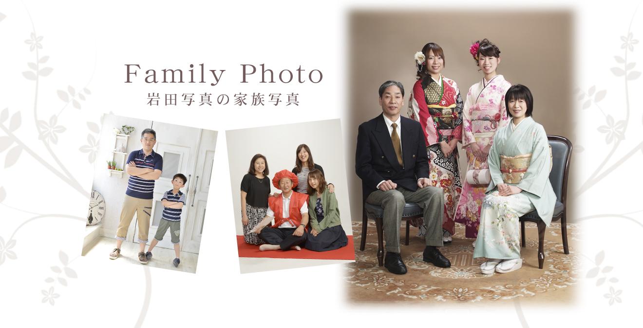 Family Photo 岩田写真の家族写真