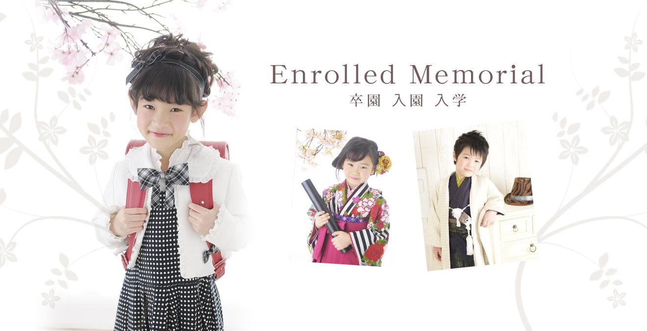 Enrolled Memorial 卒園 入園 入学