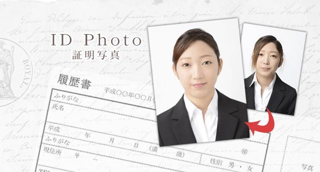 ID Photo 証明写真
