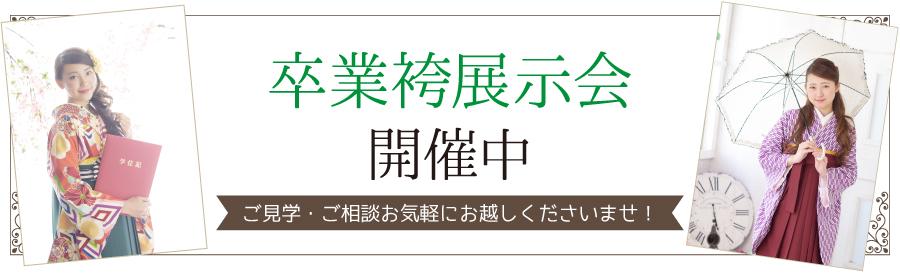卒業袴展示会開催中!