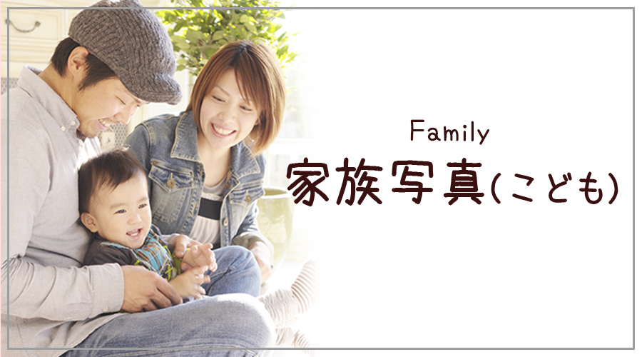 家族写真(こども)