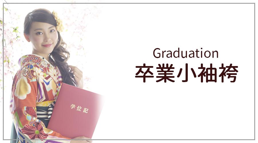 卒業記念(小袖袴)