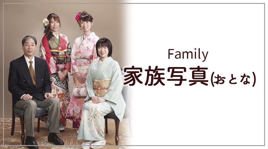 家族写真(大人)