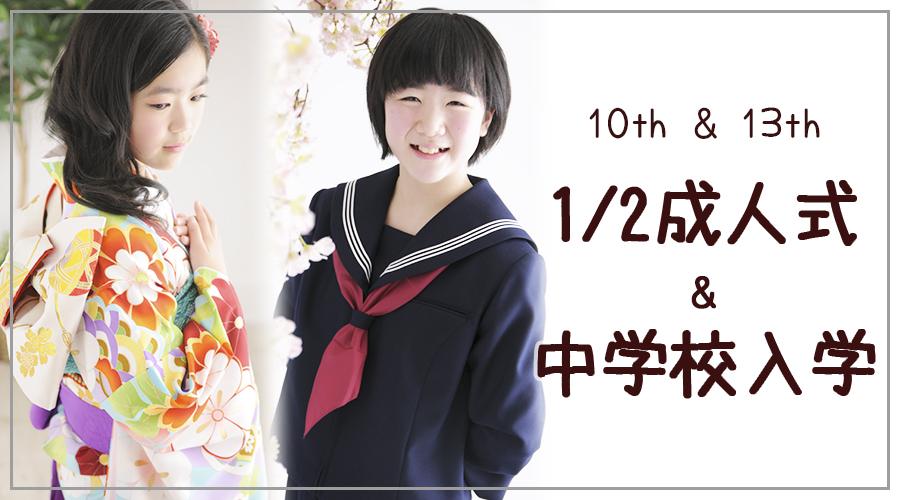 1/2成人式・中学校入学(十三祝い)