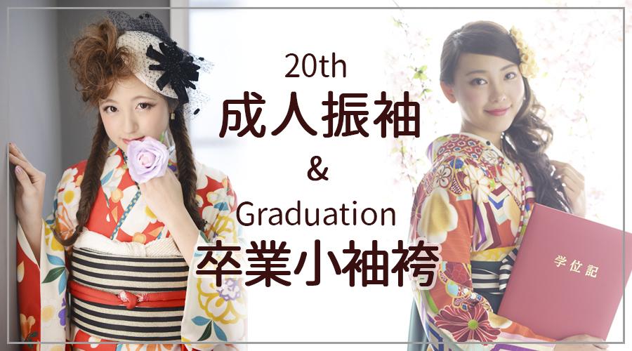 成人振袖・卒業小袖袴
