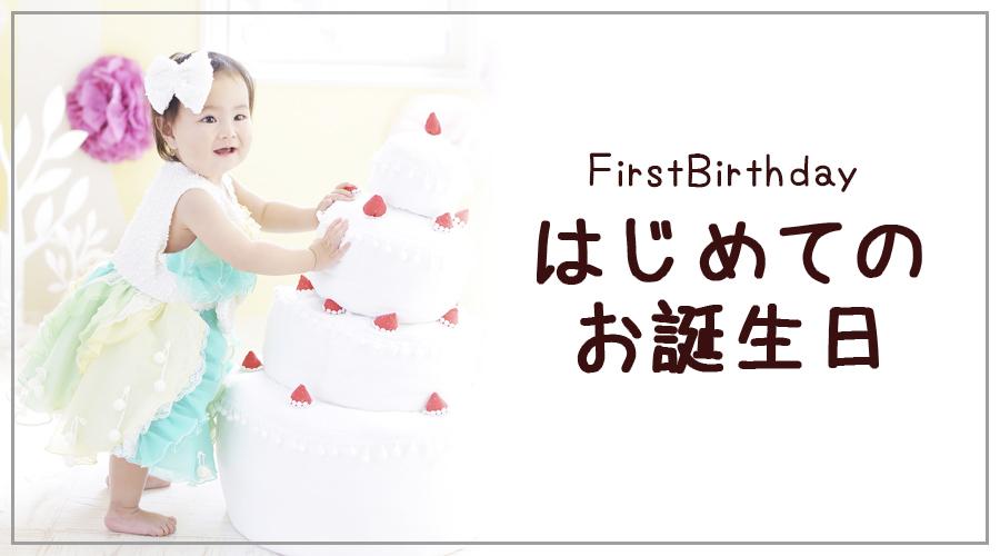 はじめての誕生日