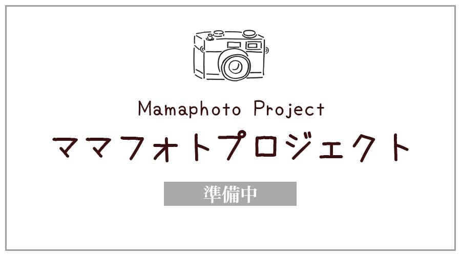 ママフォトプロジェクト