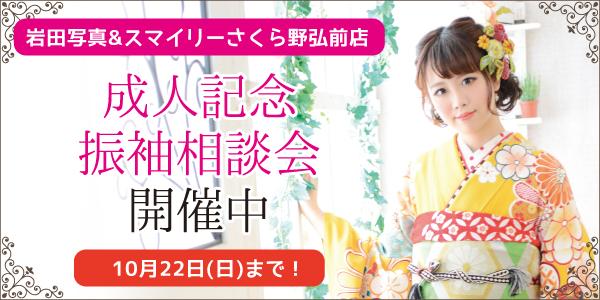 170909_20th_tenji