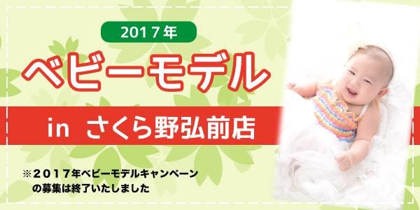 170724_babymo_hirosaki