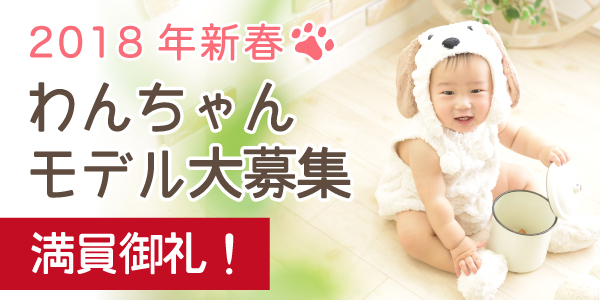 180103_wanwan_0nin