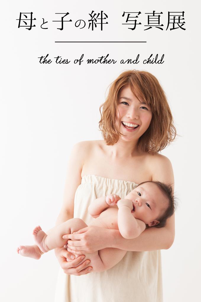 母と子の絆写真展