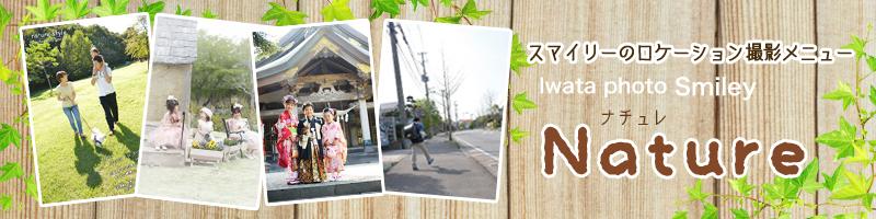 スマイリーのロケーション撮影メニュー Iwata photo smiley ナチュレ Nature