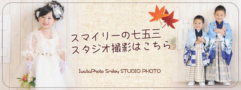 スマイリーの七五三 スタジオ撮影はこちら  IwataPhoto Smiley STUDIO PHOTO