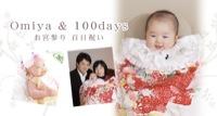 Omiya&100days お宮参り・百日祝い