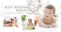Half Birthday&Baby nude ハーフバースデー&ベビーヌード