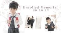 Enrolled Memorial 入園 卒園 入学