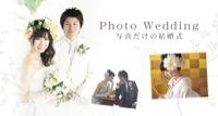 Wedding 写真だけの結婚式